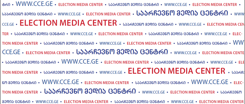 Election Media Centers Launched at Centers for Civic Engagement in 10 regions of Georgia